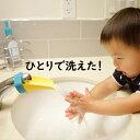 アクアダック・ウォーターガイド 小さい子供の手洗い補助具