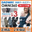 メッシュタイプ 新生児OK エルゴ オムニ クールエアー 360 omni360 抱っこ紐 正規品/