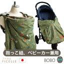 【送料無料】日本製 フィセル 防寒・防風2WAYケープ BOBO スピリット 8474(抱っこ紐/フットマフ兼用)【review】