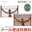 【送料無料】フィセル ボボ(bobo) コーラム ジャバラ式 母子手帳ケース(大きめサイズ/マルチケース)8366/8367