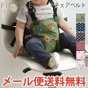 【送料無料】フィセル チェアベルト(椅子/落下防止/ベビーチェア)