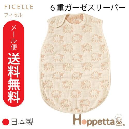 最新仕様/送料無料日本製フィセルホッペッタメリーメリーmerrymerry72266重ガーゼスリーパ