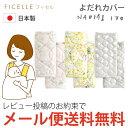 送料無料 日本製 抱っこ紐用よだれパッド フィセル NAOMI ITO(ナオミイトウ) ガーゼキルト サッキングパット