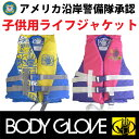 子供用ライフジャケット BODYGLOVE(ボディグローブ)(浮き輪/救命胴衣/セーフティーショルダーハーネス)