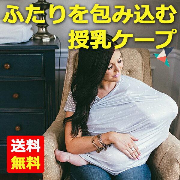 【送料無料】【送料無料】(コッパーパール)360度安心!ポンチョタイプの授乳ケープ/授乳カバー