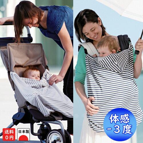 日本製抱っこ紐・ベビーカー兼用2WAYサマーケープシャダンケープ(紫外線/熱中症/UVカット)