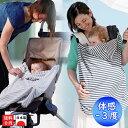 【日本製】抱っこ紐・ベビーカー兼用2WAYサマーケープ 【シャダンケープ】(紫外線/