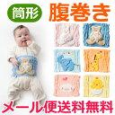 【送料無料】 赤ちゃん用 [子供用] 腹巻 [ほのぼのはらまき] 【筒型】 [寝冷え対策]