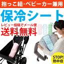 抱っこ紐・ベビーカー兼用 保冷剤付き 保冷シート(やわらか保冷ジェル2個付)【熱中症対策】