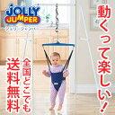【1台限定特価販売】 ジャンプが好きな赤ちゃんに♪