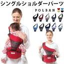 【シングルショルダーパーツ単品】POLBAN(ポルバン) ヒップシートタイプの抱っこ紐用