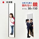 日本製 姿見 絶対に割れない鏡 リフェクスミラー スリムタイプ 30×150cm