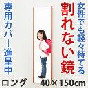 姿見 鏡 全身 割れない鏡 リフェクスミラー (フィルムミラー) ロングタイプ 40×150cm 日本製 国産 ミラー 全身鏡 割れない 全身ミラー 壁掛けミラー 防災 送料無料 【review】