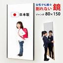 日本製 姿見 ミラー 全身 絶対に割れない鏡 リフェクスミラー (フィルムミラー) ジャンボタイプ 80×150cm【カスタマイズ】