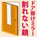 割れない鏡 ドア掛けミラー 20×120cm