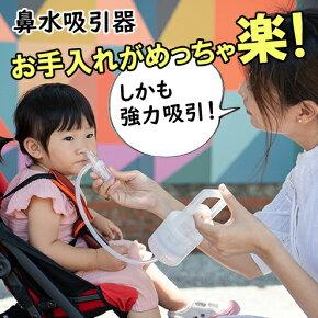鼻水吸引器 CHIBOJI(知母時/チボジ)【正規品】 鼻吸い器 手動ポンプ式 真空鼻水吸い 【review】