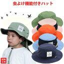 mothKeehi モスキーヒ 虫よけハット 日よけ付き 子供用 HB-001(サファリハット/帽子