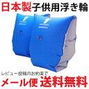 【送料無料】【日本製】幼児・子供用浮き輪 (浮輪) アームヘルパー [アームブイ2] ブルー 両腕用補助具 [うきわ]