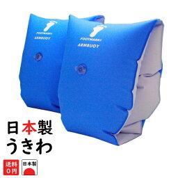【●日本製】幼児・<strong>子供</strong>用<strong>浮き輪</strong> (浮輪) アームヘルパー [アームブイ2] ブルー 両腕用補助具 [うきわ/フットマーク]