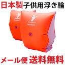 【送料無料】【日本製】幼児・子供用浮き輪 (浮輪) アームヘルパー [アームブイ2]