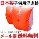 【送料無料】【日本製】幼児・子供用浮き輪 (浮輪) アームヘルパー [アームブイ2] レッド 両腕用補助具 [うきわ]