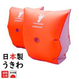 【●日本製】幼児・<strong>子供</strong>用<strong>浮き輪</strong> (浮輪) アームヘルパー [アームブイ2] レッド 両腕用補助具 [うきわ/フットマーク]
