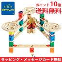 【ポイント10倍】 ボーネルンド(BorneLund)本格的に遊べるクアドリラ・ツイスト&レールセット (ビー玉ころがし)