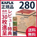 カプラ280 (KAPLA280/白木280枚) 選べるアートブック(作品集)付き