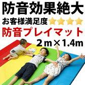 【送料無料】 防音マット  レインボーカラーW 1.4m×2m 子供部屋 マンションの振動や騒音対策 [防音対策] に!  [折りたたみタイプ]  【プレイングマット / ルームマット / フロアマット】