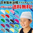 【メール便送料無料】日本製 スクール水泳帽子(スイミングキャップ)メッシュタイプ