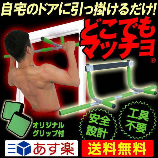 懸垂 「どこでもマッチョ」 ぶら下がり健康器 ドア 懸垂マシーン 器具 ぶら下がり マシン…...:auc-balabody:10000012