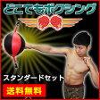ボクシング サンドバッグ 「どこでもボクシング」スタンダード ボクシング ボクササイズ パンチング パンチングボール dvd 筋トレ 送料無料 グローブ スタンディング ホームジム ボクシングセット 05P29Aug16