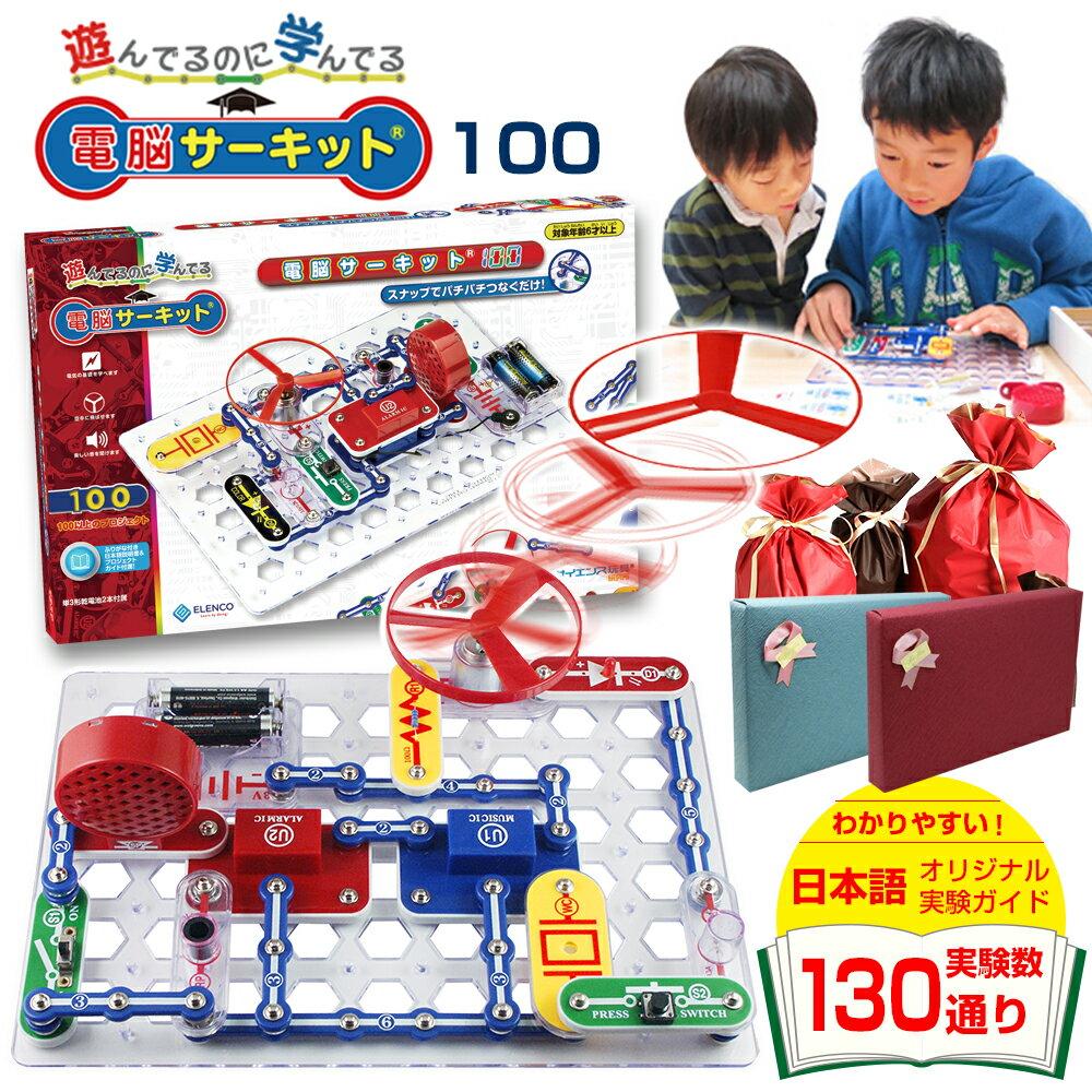 知育玩具電子ブロック正規品電脳サーキット100入学祝い小学生子供誕生日プレゼント5歳6歳7歳男の子電