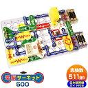 知育玩具 パズル 電子ブロック 【電脳サーキット 500】