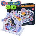 知育玩具 【電脳サーキット 3D】 小学生 クリスマス 電子