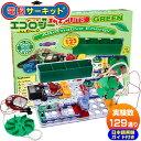 知育玩具 【電脳サーキット グリーン】 小学生 クリスマス