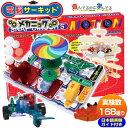 知育玩具 【電脳サーキット メカニック】 子供 クリスマス