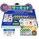 電子ブロック 【電脳サーキット アップグレードキット100t