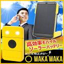 モバイルバッテリー ソーラー充電器 どこでもエナジーWAKAWAKA(ワカワカ) スマホ充電器 iPhone スマホ 充電器 ポケモンgo モバイルソーラー 太陽光発電 太陽光充電器 太陽電池 携帯 充電 スマートフォン モバイル LEDライト キャリーラクダ 05P03Dec16