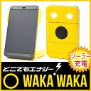 ポケモンgo モバイルバッテリー ソーラー充電器 どこでもエナジーWAKAWAKA(ワカワカ) スマホ充電器 iPhone スマホ 充電器 モバイルソーラー 太陽光発電 太陽光充電器 太陽電池 携帯 充電 スマートフォン モバイル LEDライト
