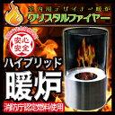 ジエチルグリコール暖炉 「クリスタルファイヤー」 キャンドル バイオエタノール 不使用 暖炉 エタノール暖炉ではありません アロマキャンドル ティーライト ヤン...