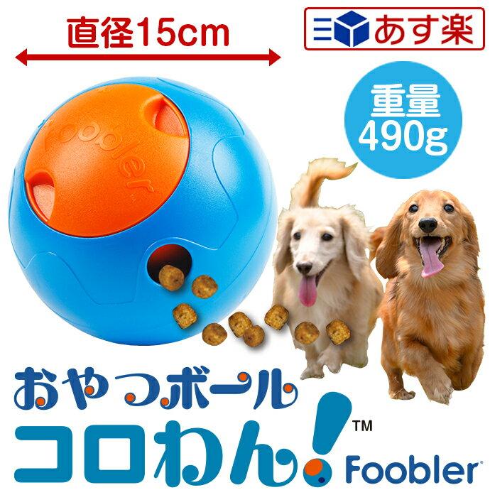 犬おもちゃおやつボールコロわんペットおもちゃ犬のおもちゃ犬用おもちゃペット用品ぬいぐるみコロコロボー