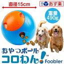 犬 おもちゃ 【おやつボール コロわん!】 ペット おもちゃ 犬のおもちゃ 犬用おもちゃ ペット用品