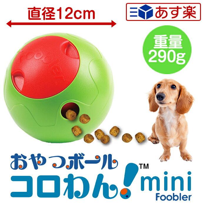 犬おもちゃおやつボールコロわんmini犬用おもちゃペットおもちゃ犬のおもちゃ犬用おもちゃぬいぐるみペ
