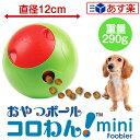 犬 おもちゃ 【おやつボール コロわん! mini】 犬用 おもちゃ ペット おもちゃ 犬のおもちゃ