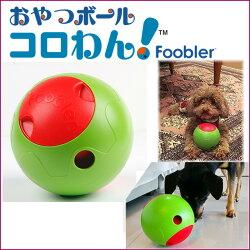 「おやつボールコロわん!Foobler」愛犬給餌器おやつ留守番玩具愛犬用トイ電池式自動餌やり器犬用品