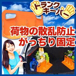 「トランクキーパー」車のトランク内で荷物の散乱を防ぐ荷物固定ツール荷物仕切りすべり止め車花卵まちかどNHK【楽フェス_ポイント2倍】