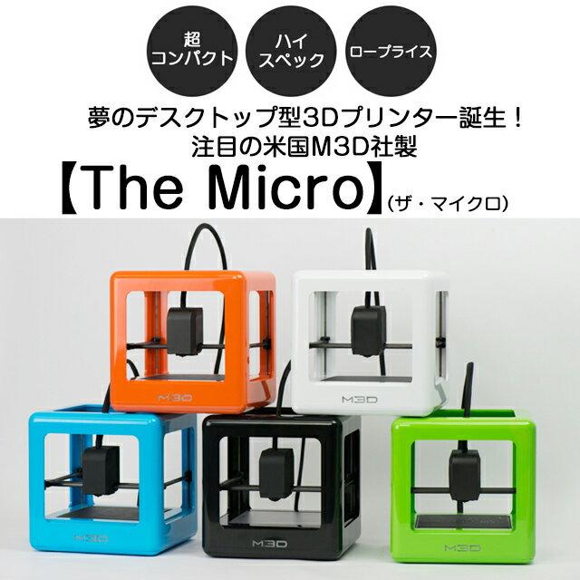 3Dプリンター 本体 【The Micro ザ・マイクロ】 3dプリンター フィラメント オープンキューブ キーエンス 低価格 家庭用 cube 小型 3D 造形 フィギュア 立体プリンタ ダヴィンチ 05P09Jul16