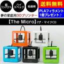 3dプリンター 本体 【The Micro ザ・マイクロ】 3Dプリンター フィラメント オープンキューブ キーエンス 低価格 家庭用 cube 小型 3D プリンター 造形 フィギュア 立体プリンタ ダヴィンチ