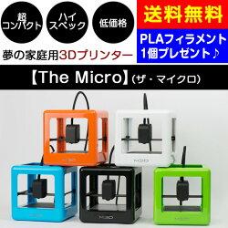 3Dプリンター「TheMicro(ザ・マイクロ)」フィラメントオープンキューブキーエンス低価格家庭用cube